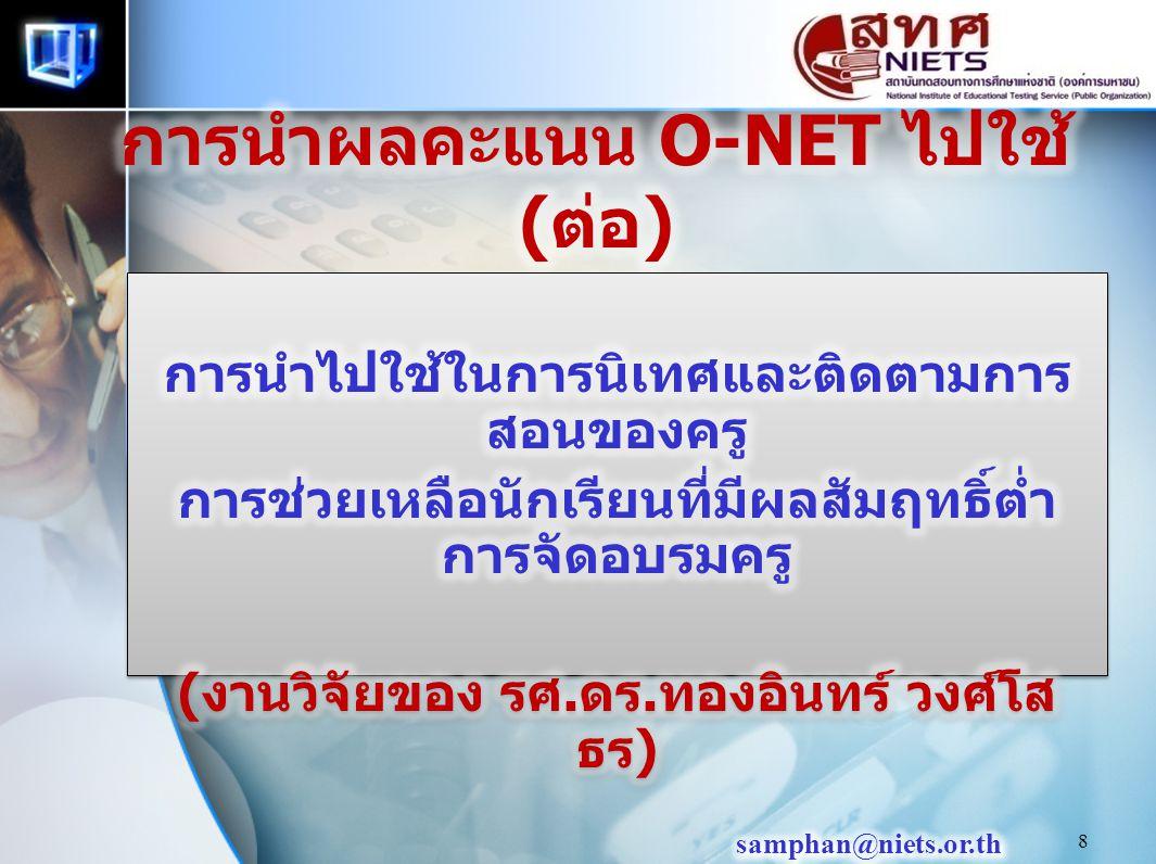 การนำผลคะแนน O-NET ไปใช้ (ต่อ)
