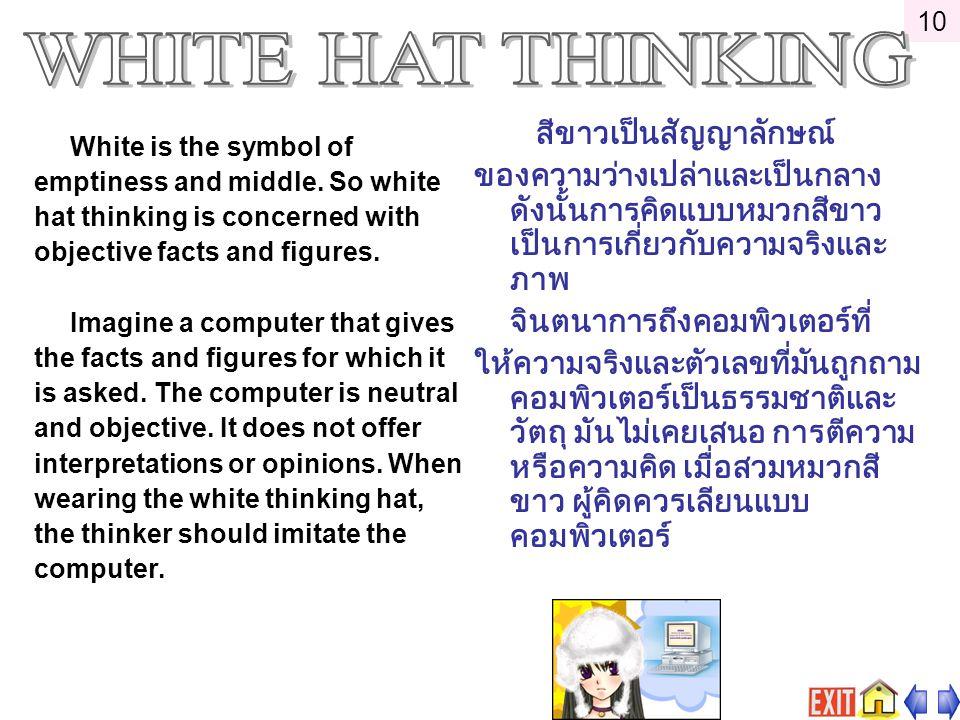 WHITE HAT THINKING สีขาวเป็นสัญญาลักษณ์