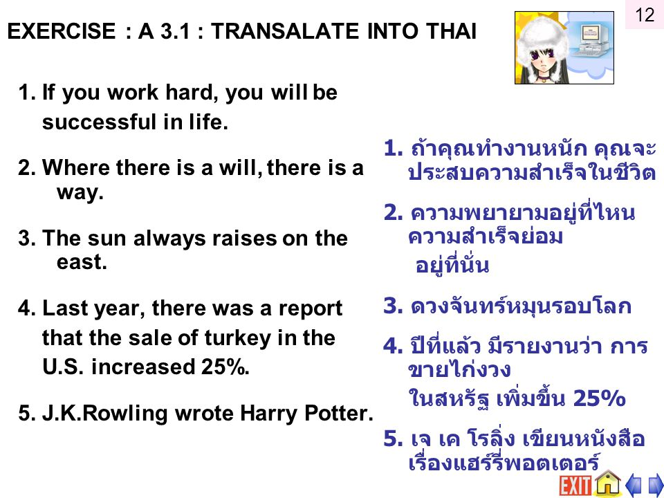 EXERCISE : A 3.1 : TRANSALATE INTO THAI