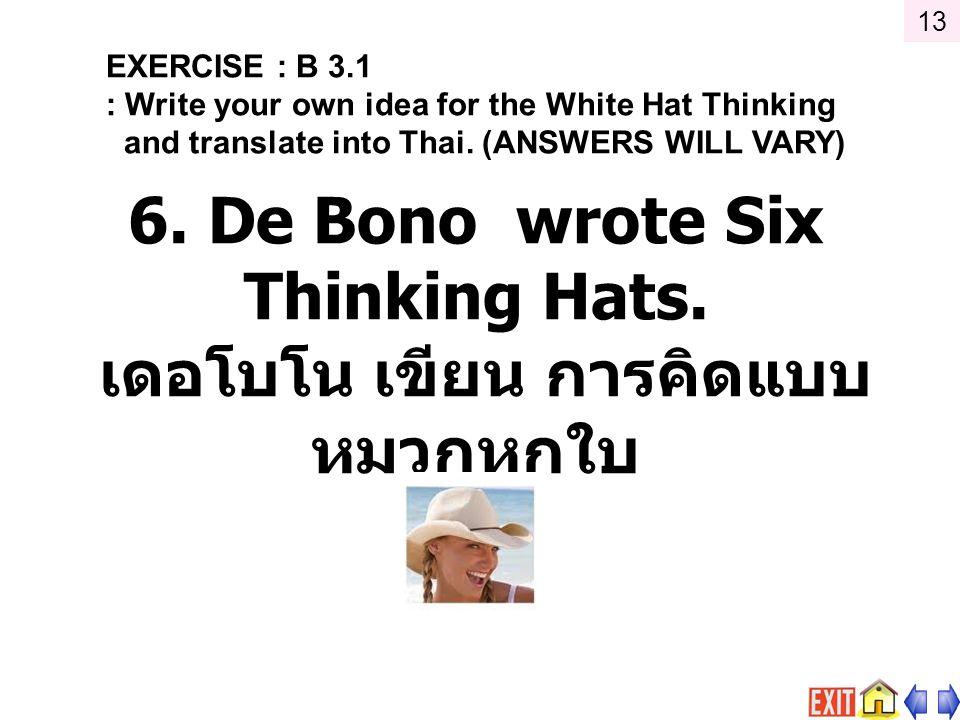 เดอโบโน เขียน การคิดแบบหมวกหกใบ