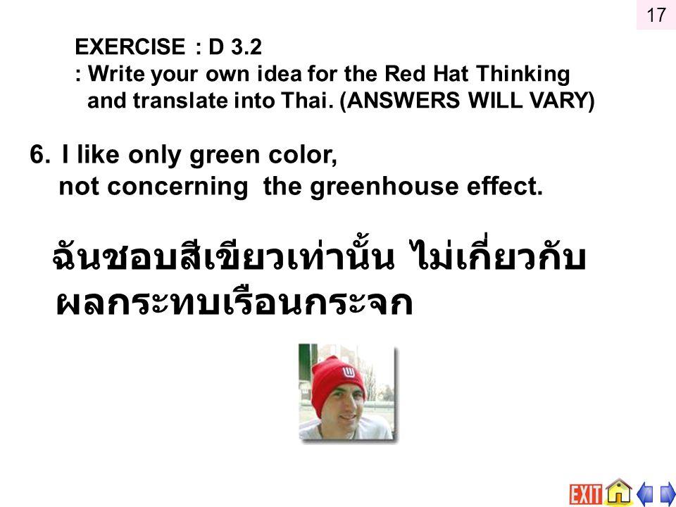 ฉันชอบสีเขียวเท่านั้น ไม่เกี่ยวกับ ผลกระทบเรือนกระจก