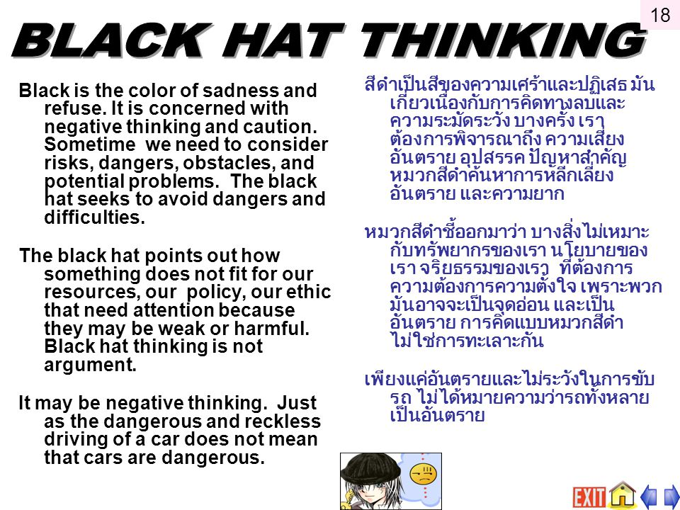 18 BLACK HAT THINKING.