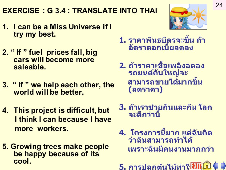 EXERCISE : G 3.4 : TRANSLATE INTO THAI