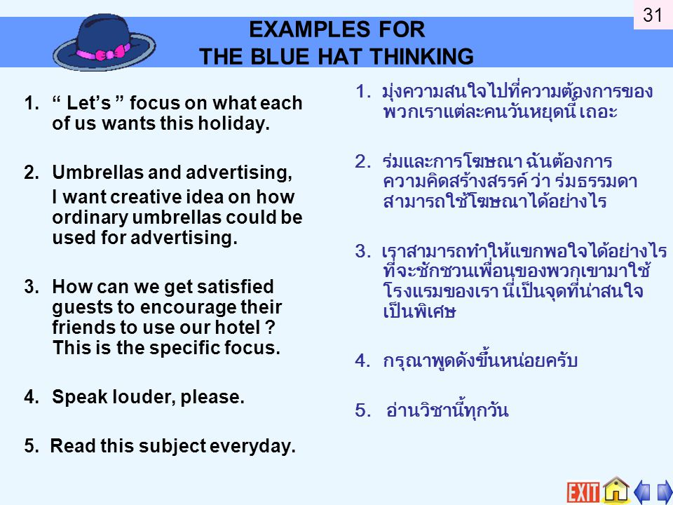 EXAMPLES FOR THE BLUE HAT THINKING