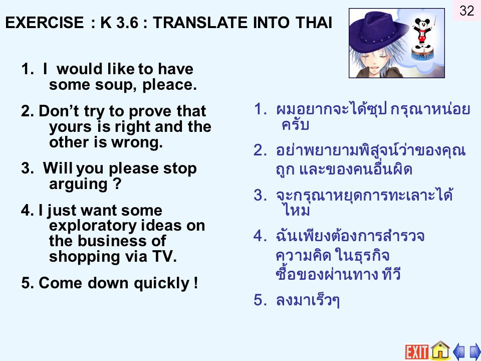 EXERCISE : K 3.6 : TRANSLATE INTO THAI