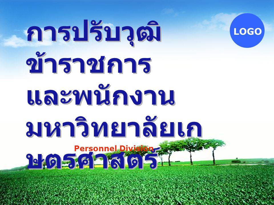 การปรับวุฒิข้าราชการ และพนักงานมหาวิทยาลัยเกษตรศาสตร์