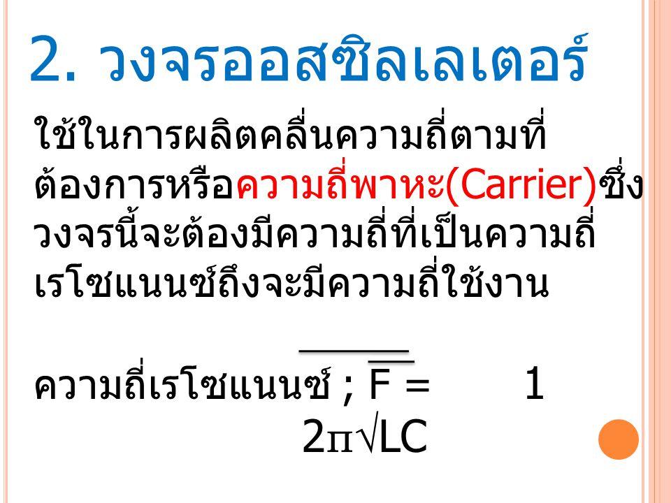 2. วงจรออสซิลเลเตอร์ 2π√LC