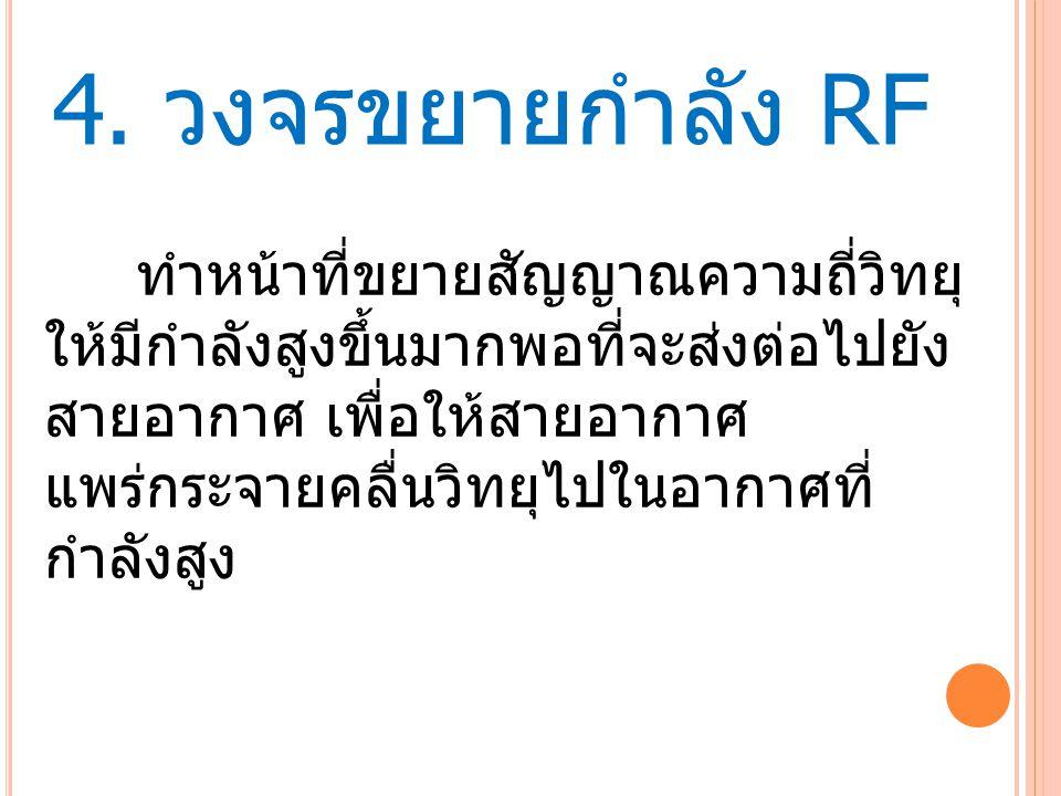 4. วงจรขยายกำลัง RF