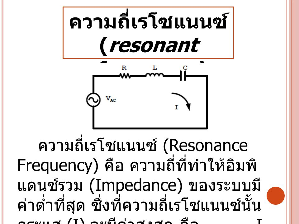 ความถี่เรโซแนนซ์ (resonant frequency)