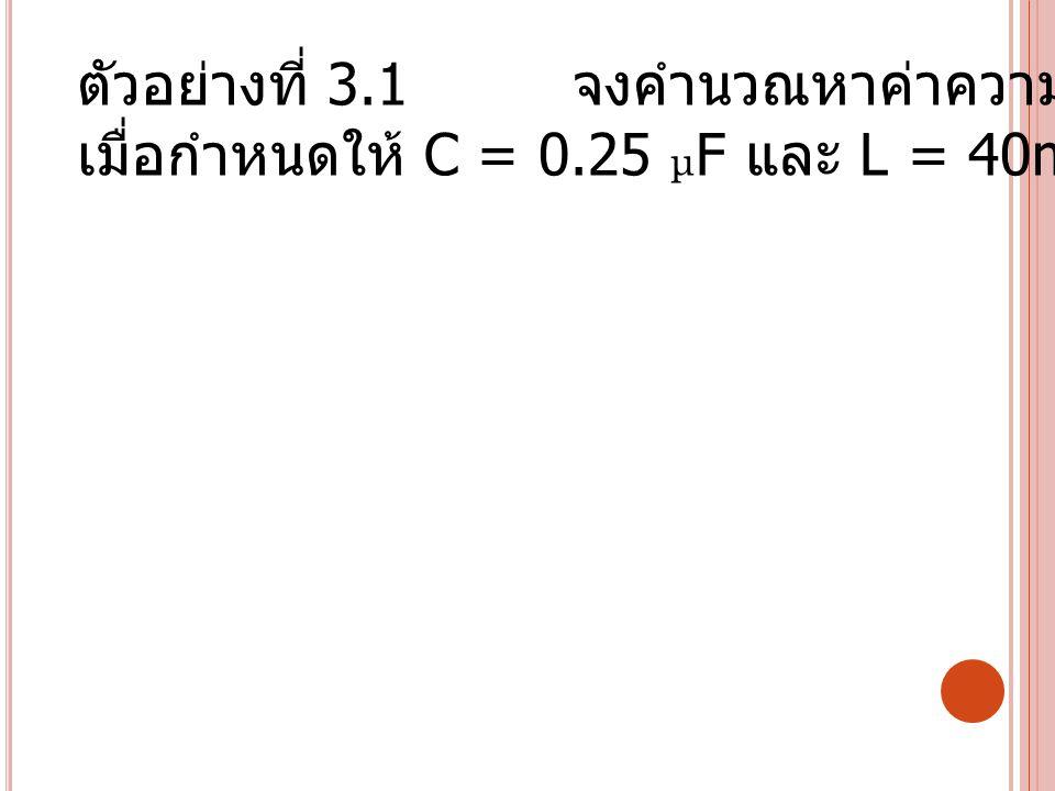 ตัวอย่างที่ 3.1 จงคำนวณหาค่าความถี่เรโซแนนซ์ของวงจร