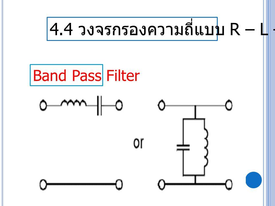 4.4 วงจรกรองความถี่แบบ R – L – C