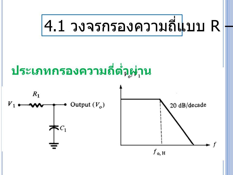 4.1 วงจรกรองความถี่แบบ R – C