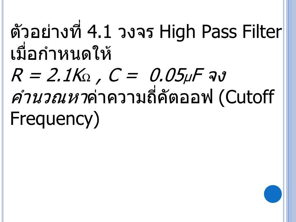 ตัวอย่างที่ 4.1 วงจร High Pass Filter เมื่อกำหนดให้
