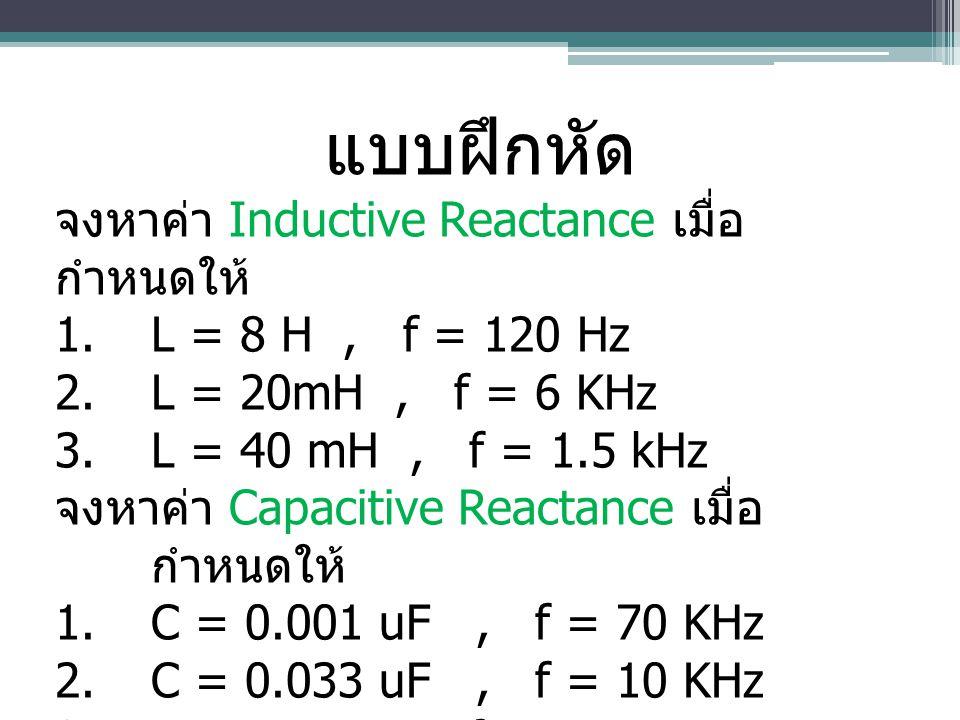 แบบฝึกหัด จงหาค่า Inductive Reactance เมื่อกำหนดให้