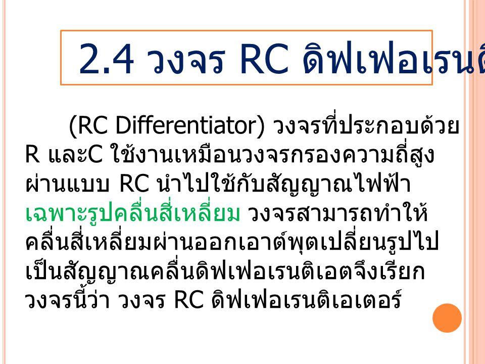 2.4 วงจร RC ดิฟเฟอเรนติเอเตอร์