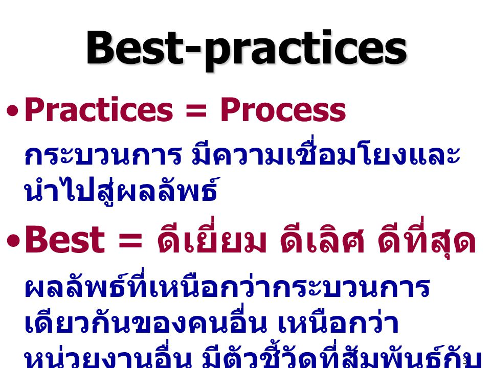 Best-practices Best = ดีเยี่ยม ดีเลิศ ดีที่สุด Practices = Process