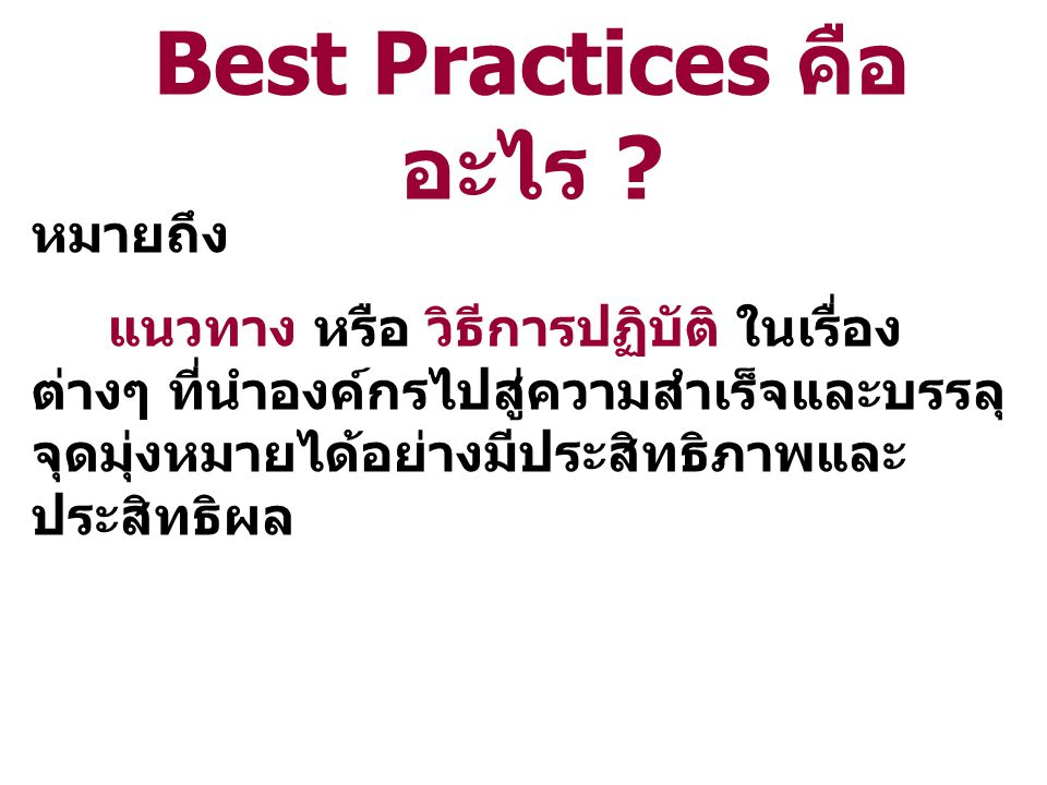Best Practices คืออะไร