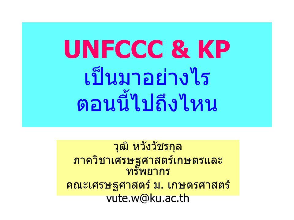 UNFCCC & KP เป็นมาอย่างไร ตอนนี้ไปถึงไหน