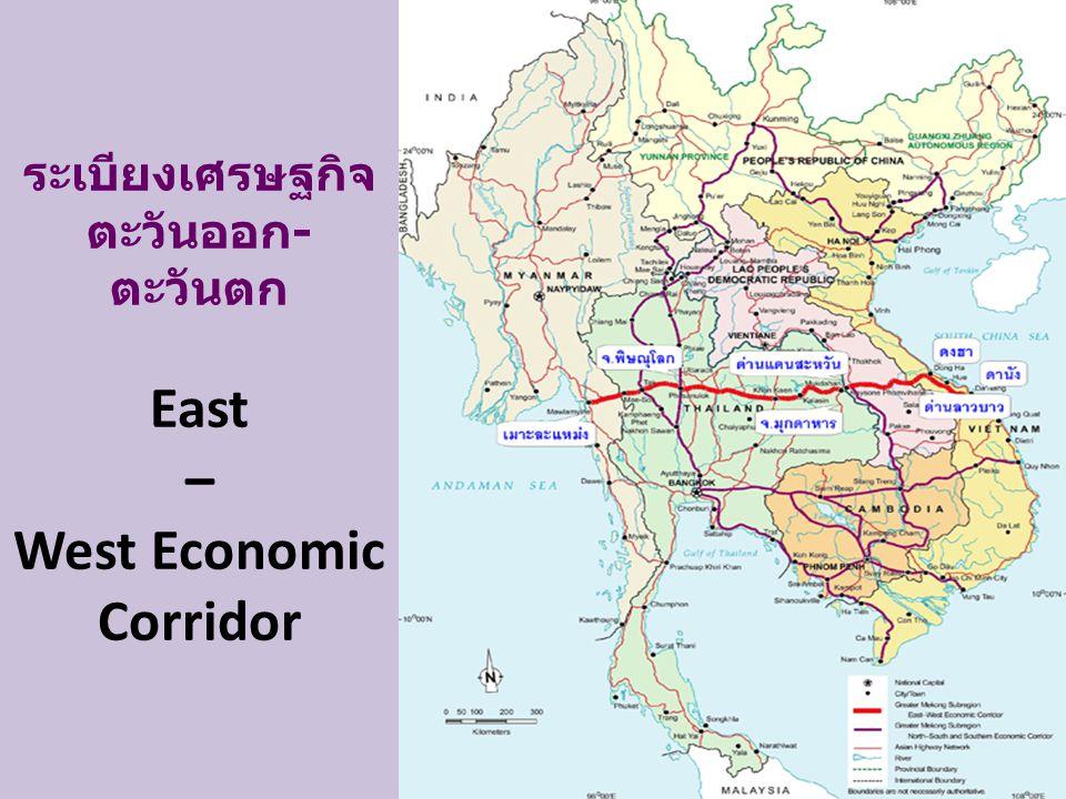 ระเบียงเศรษฐกิจตะวันออก-ตะวันตก East – West Economic Corridor