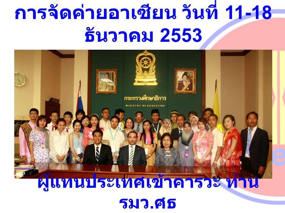 การจัดค่ายอาเซียน วันที่ 11-18 ธันวาคม 2553