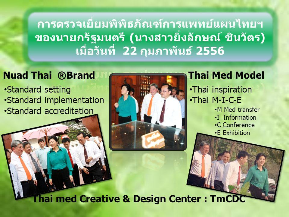 การตรวจเยี่ยมพิพิธภัณฑ์การแพทย์แผนไทยฯ ของนายกรัฐมนตรี (นางสาวยิ่งลักษณ์ ชินวัตร) เมื่อวันที่ 22 กุมภาพันธ์ 2556