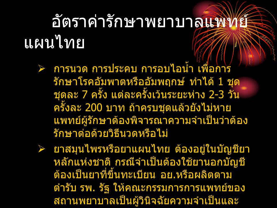 อัตราค่ารักษาพยาบาลแพทย์แผนไทย
