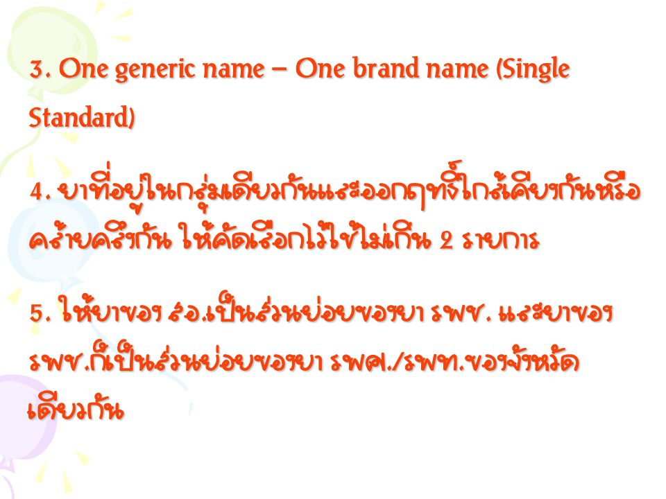 3. One generic name - One brand name (Single Standard)