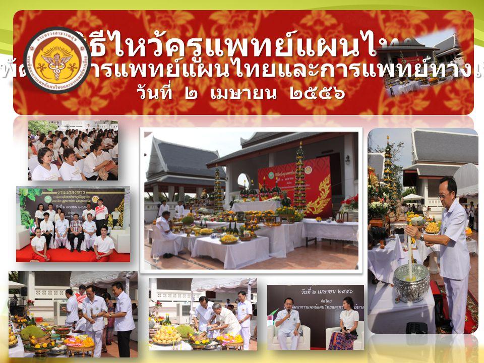 พิธีไหว้ครูแพทย์แผนไทย กรมพัฒนาการแพทย์แผนไทยและการแพทย์ทางเลือก