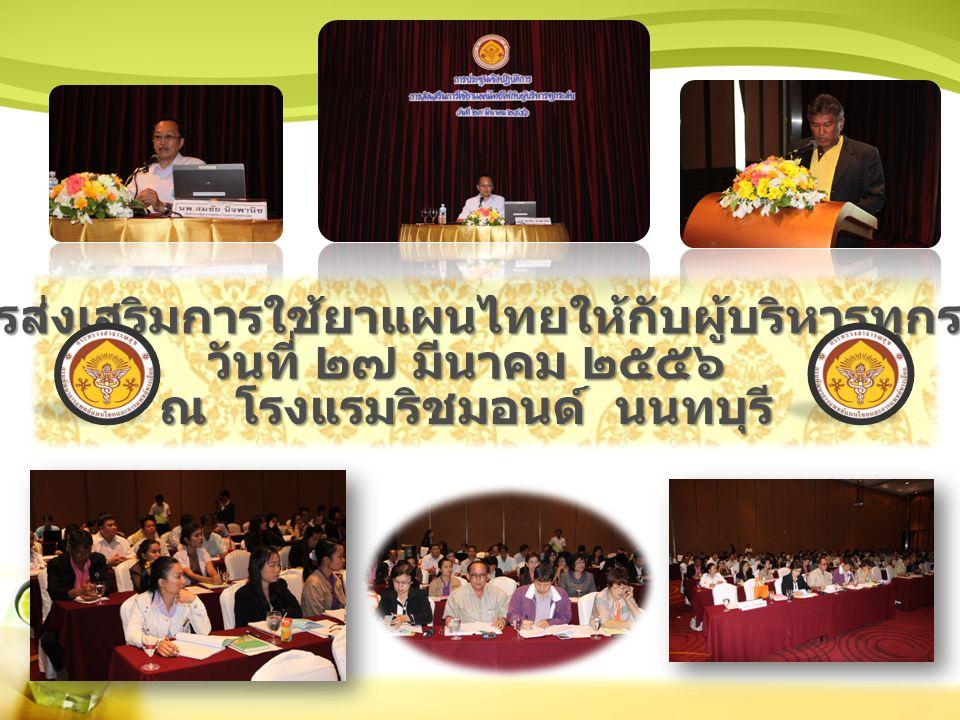 การส่งเสริมการใช้ยาแผนไทยให้กับผู้บริหารทุกระดับ วันที่ ๒๗ มีนาคม ๒๕๕๖
