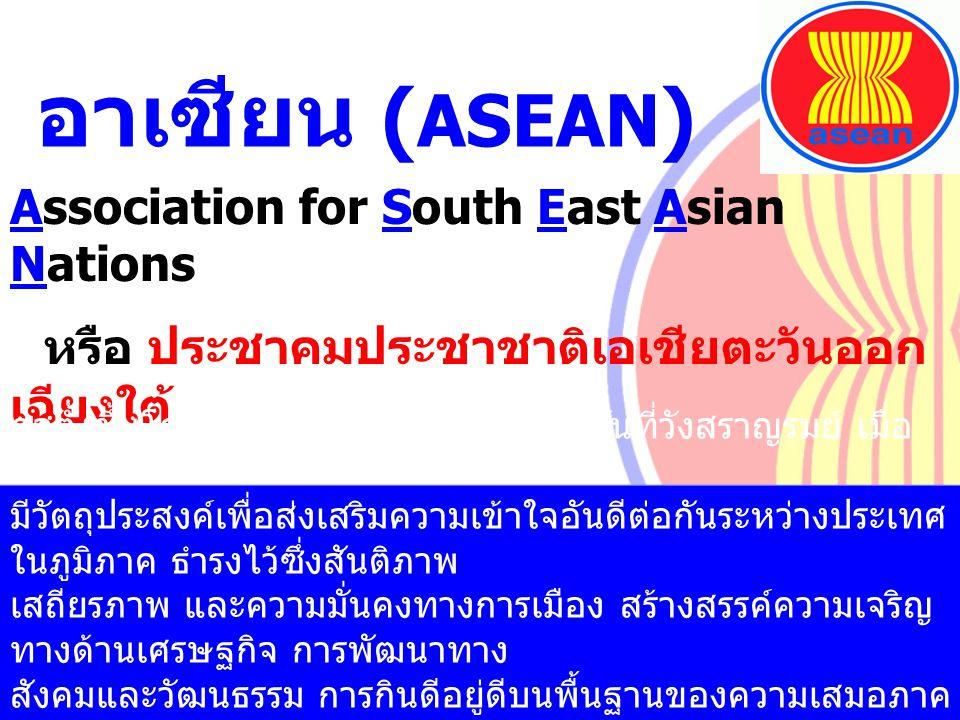 อาเซียน (ASEAN) หรือ ประชาคมประชาชาติเอเชียตะวันออกเฉียงใต้
