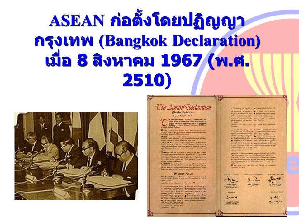 ASEAN ก่อตั้งโดยปฏิญญากรุงเทพ (Bangkok Declaration) เมื่อ 8 สิงหาคม 1967 (พ.ศ. 2510)