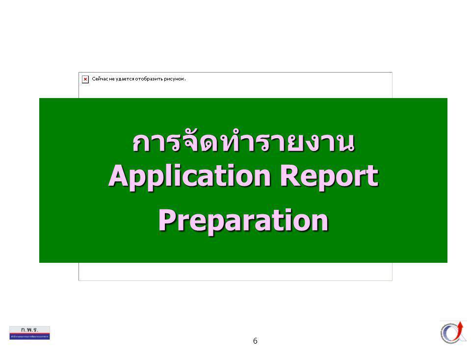 การจัดทำรายงาน Application Report Preparation
