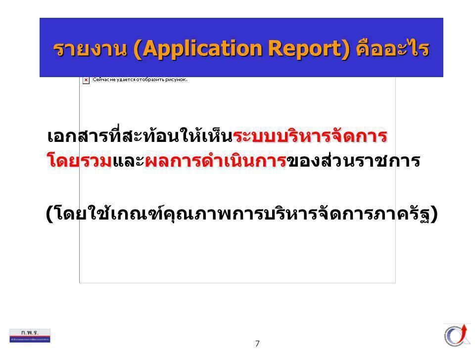 รายงาน (Application Report) คืออะไร