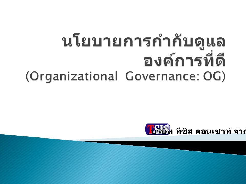 นโยบายการกำกับดูแลองค์การที่ดี (Organizational Governance: OG)