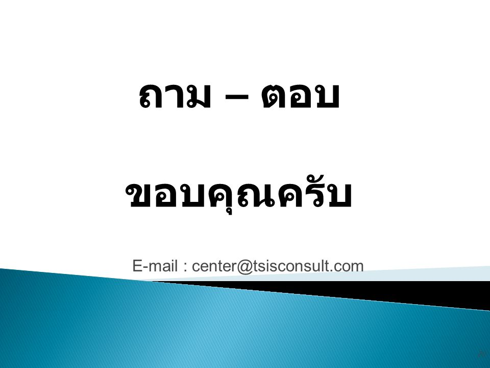 E-mail : center@tsisconsult.com