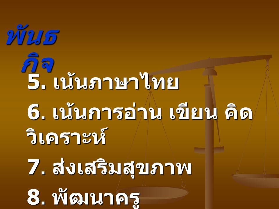 พันธกิจ 5. เน้นภาษาไทย 6. เน้นการอ่าน เขียน คิดวิเคราะห์