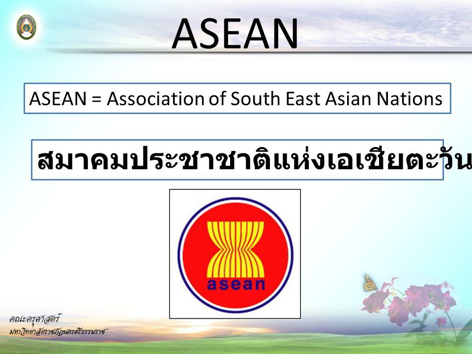 ASEAN สมาคมประชาชาติแห่งเอเชียตะวันออกเฉียงใต้