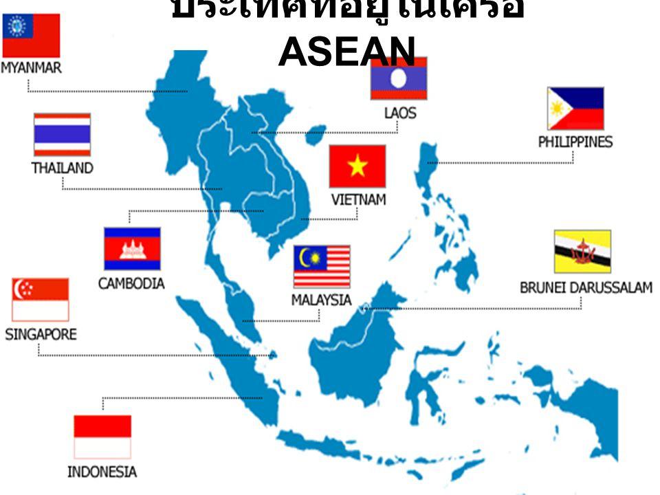 ประเทศที่อยู่ในเครือ ASEAN