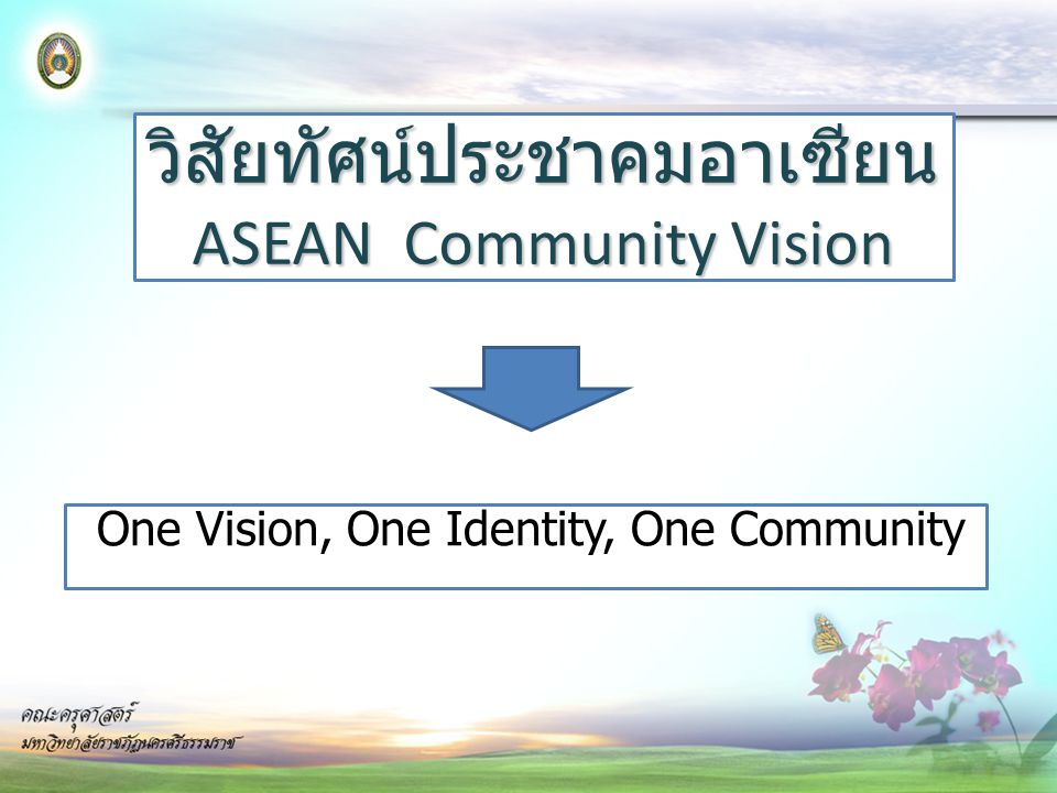 วิสัยทัศน์ประชาคมอาเซียน ASEAN Community Vision
