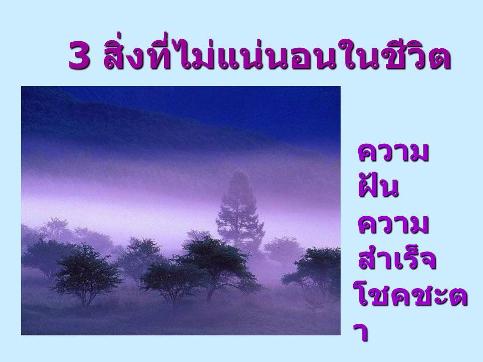 3 สิ่งที่ไม่แน่นอนในชีวิต