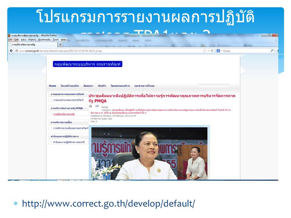 โปรแกรมการรายงานผลการปฏิบัติราชการ TPA1และ 2