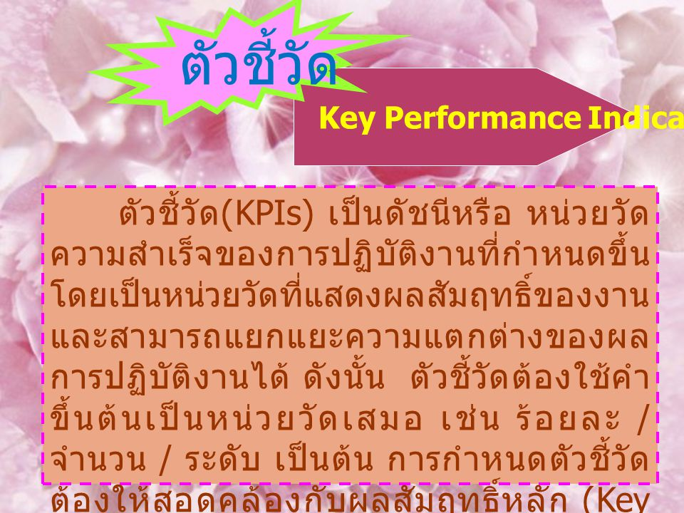 ตัวชี้วัด Key Performance Indicator : KPIs.