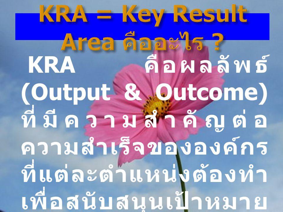 KRA = Key Result Area คืออะไร