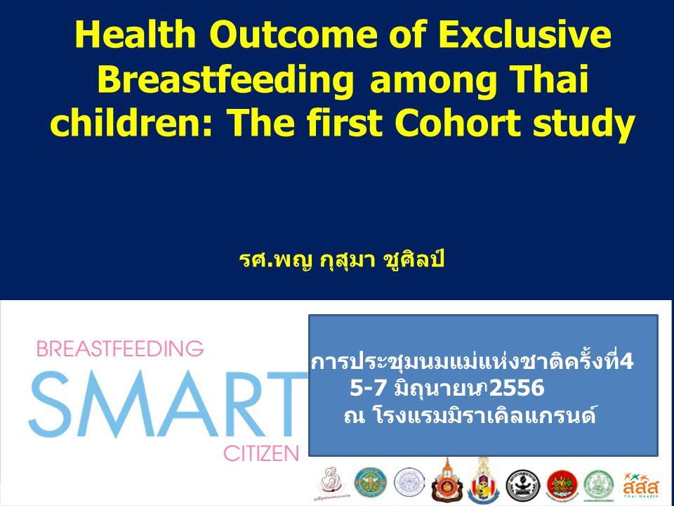 Health Outcome of Exclusive Breastfeeding among Thai children: The first Cohort study รศ.พญ กุสุมา ชูศิลป์