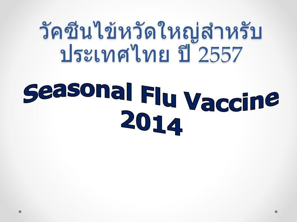 วัคซีนไข้หวัดใหญ่สำหรับประเทศไทย ปี 2557