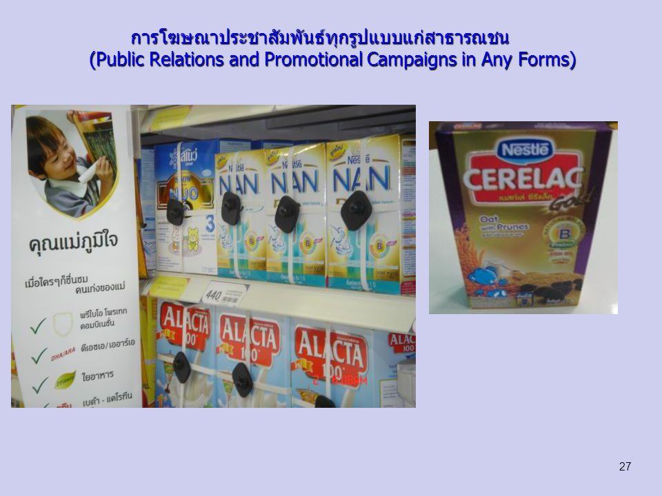 การโฆษณาประชาสัมพันธ์ทุกรูปแบบแก่สาธารณชน (Public Relations and Promotional Campaigns in Any Forms)