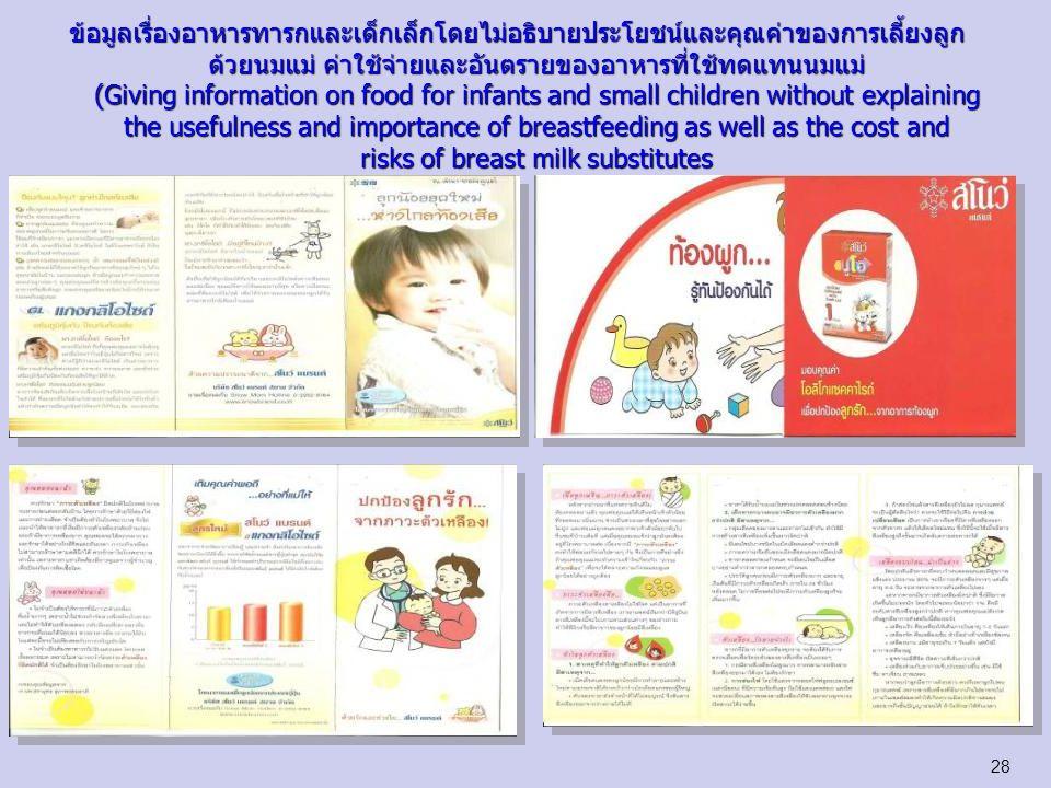 ข้อมูลเรื่องอาหารทารกและเด็กเล็กโดยไม่อธิบายประโยชน์และคุณค่าของการเลี้ยงลูกด้วยนมแม่ ค่าใช้จ่ายและอันตรายของอาหารที่ใช้ทดแทนนมแม่ (Giving information on food for infants and small children without explaining the usefulness and importance of breastfeeding as well as the cost and risks of breast milk substitutes