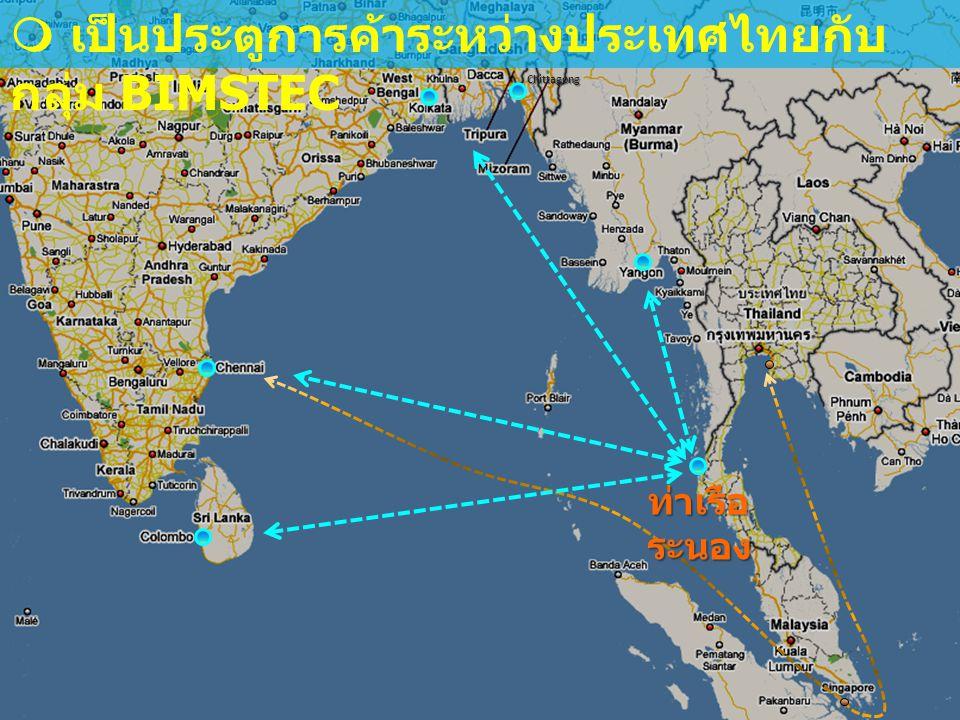  เป็นประตูการค้าระหว่างประเทศไทยกับกลุ่ม BIMSTEC
