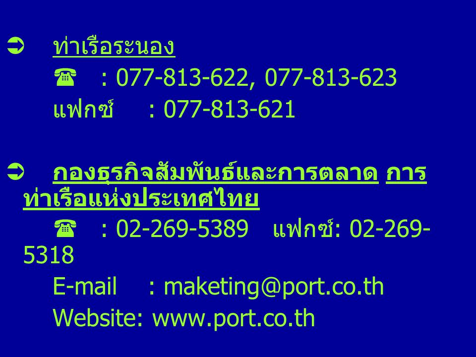  ท่าเรือระนอง  : 077-813-622, 077-813-623. แฟกซ์ : 077-813-621.  กองธุรกิจสัมพันธ์และการตลาด การท่าเรือแห่งประเทศไทย.