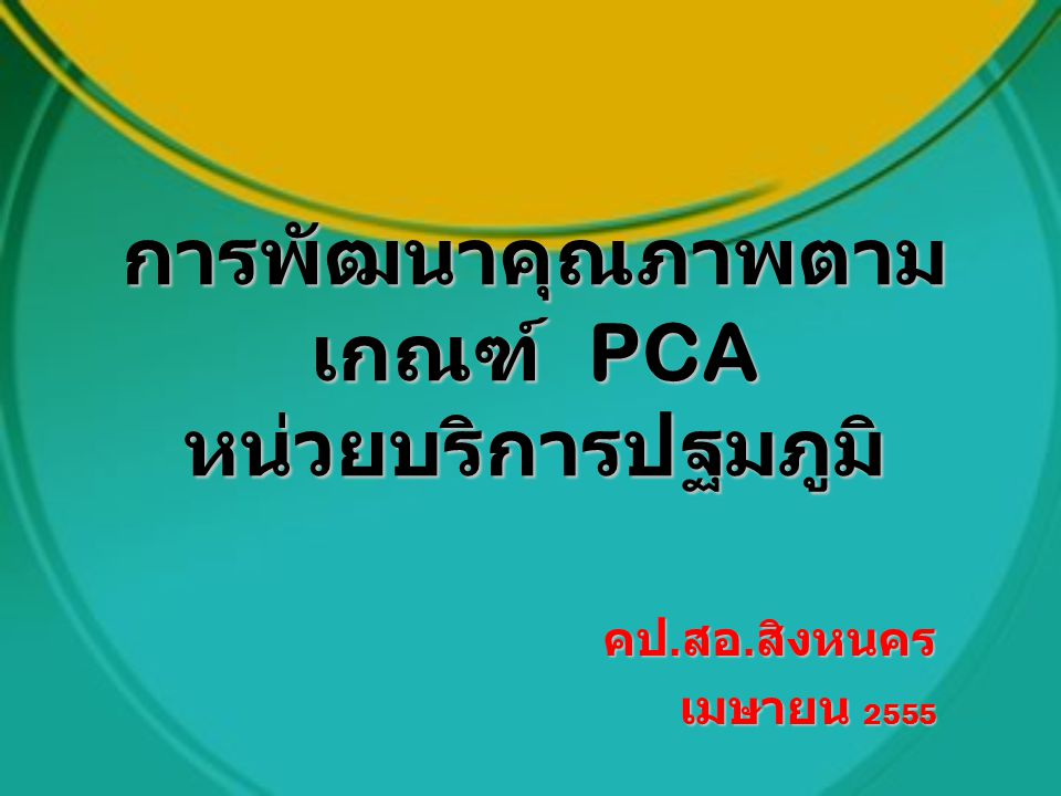 การพัฒนาคุณภาพตามเกณฑ์ PCA หน่วยบริการปฐมภูมิ